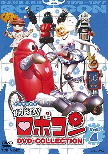 がんばれ!!ロボコン DVD-COLLECTION Vol.4[DVD]