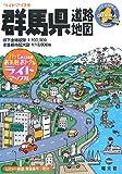 群馬県道路地図 (ライトマップル) (商品イメージ)