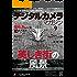デジタルカメラマガジン 2016年9月号[雑誌]