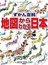 地図からわかる日本 (ニューワイドずかん百科)