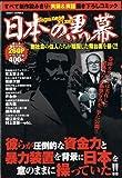 日本の黒幕 (ミッシィコミックス)