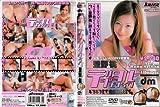 デジタルモザイク Vol.020 星野桃 [DVD]