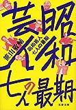 昭和芸人 七人の最期 (文春文庫) 画像