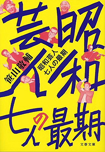 『昭和芸人 七人の最期』舞台が終わっても、人生は続く