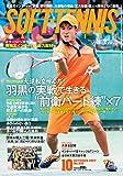 ソフトテニスマガジン 2017年 10 月号 [雑誌] -