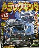 トラックキング 2005年 12月号