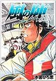 風の陣 4 (ヤングジャンプコミックス)