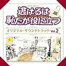 TBS系 火曜ドラマ「逃げるは恥だが役に立つ」オリジナル・サウンドトラック Vol.2