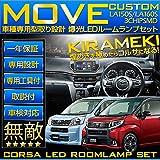 ムーブカスタム MOVE CUSTOM LED ルームランプセット【車検対応】【専用型取設計】LA150S/LA160S 対応
