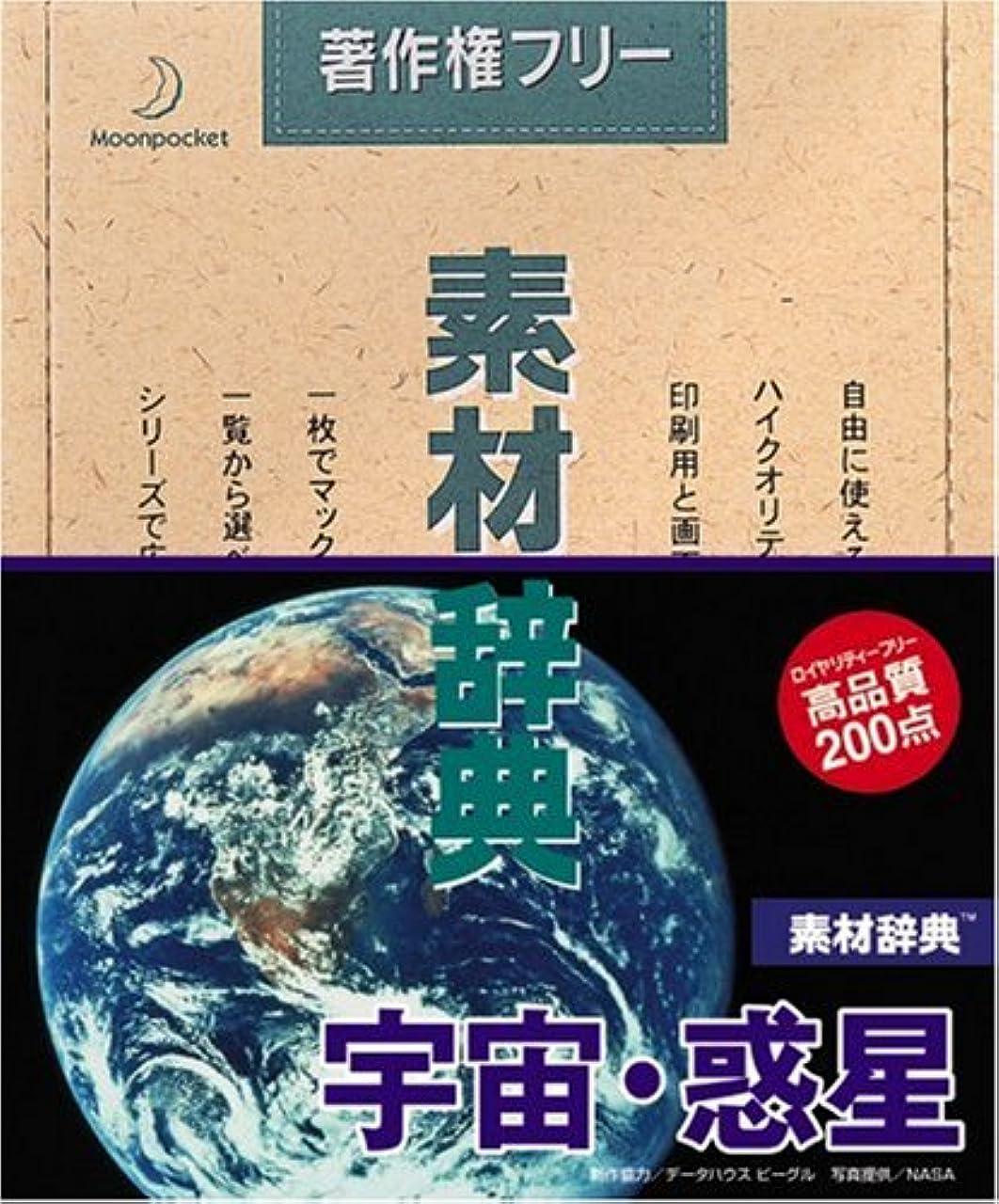 流用する印をつける寓話素材辞典 Vol.21 宇宙?惑星編