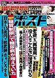 週刊ポスト 2017年 9月22日号 [雑誌]