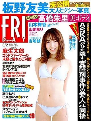 FRIDAY(フライデー) 2018年 3/2 号 [雑誌]