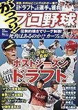 がっつり!プロ野球(18) 2017年 11/5 号 [雑誌]: 週刊漫画ゴラク 増刊