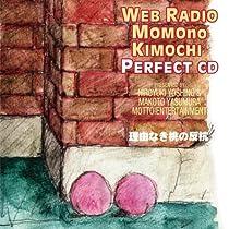 ウェブラジオ「桃のきもち」パーフェクトCD::吉野裕行&保村真の桃パー8 理由なき桃の反抗