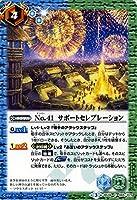 バトルスピリッツ/No.41 サポートセレブレーション(コモン)/神皇編 第5章