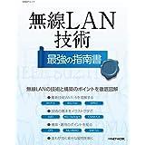 無線LAN技術 最強の指南書 (日経BPムック)