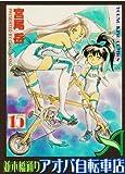 並木橋通りアオバ自転車店 (15) (YKコミックス (565))