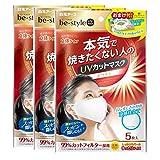 【まとめ買い】ビースタイル(be-style) UVカットマスク ホワイト 5枚×3個セット