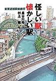 怪しい駅 懐かしい駅: 東京近郊駅前旅行
