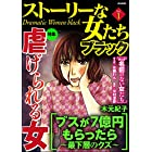 ストーリーな女たち ブラック Vol.1 虐げられる女 [雑誌]