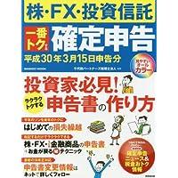 株・FX・投資信託一番トクする確定申告 平成30年3月15日申告分 (SEIBIDO MOOK)