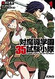 対魔導学園35試験小隊 / 柳実 冬貴 のシリーズ情報を見る