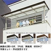 三協アルミ シャルレ 2階用 木調色枠 1間×7尺 関東間 標準柱 ポリカ板 600タイプ  チョコメイプルとサンシルバーCML