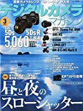 デジタルカメラマガジン 2015年3月号