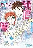 ブライド・カルテット 純白の誓い (エメラルドコミックス/ハーモニィコミックス)