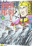 項羽と劉邦若き獅子たち 6 (希望コミックス)