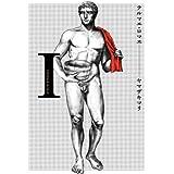 Amazon.co.jp: テルマエ・ロマエI<テルマエ・ロマエ> (ビームコミックス) 電子書籍: ヤマザキ マリ: Kindleストア