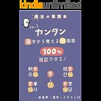 【カンタン】漢字から覚える「魔法の単語本」vol.1