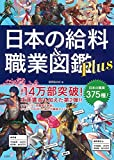 日本の給料&職業図鑑 Plus 画像