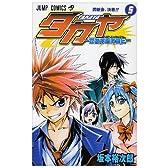 タカヤ 5―閃武学園激闘伝 (ジャンプコミックス)