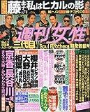 週刊女性 2013年 9/10号 [雑誌] [雑誌] / 主婦と生活社 (刊)
