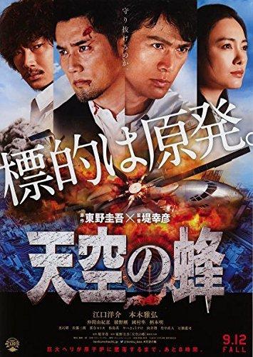 映画チラシ 「天空の蜂」 江口洋介
