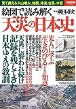 絵図で読み解く天災の日本史 (別冊宝島 2339)