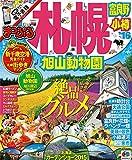 まっぷる 札幌 富良野・小樽・旭山動物園 '16 (まっぷるマガジン)