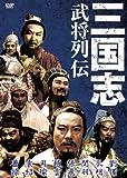 三国志 武将列伝[DVD]