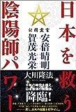 日本を救う陰陽師パワー 公開霊言 安倍晴明(あべのせいめい)・賀茂光栄(かものみつよし) 公開霊言シリーズ