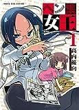 ヘン集女王(1) (ヤングキングコミックス)