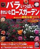 バラいっぱいきれいなローズガーデン―自分だけの素敵な庭づくり (SEIBIDO MOOK) 画像
