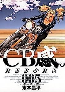 CB感。 REBORN 5巻 表紙画像