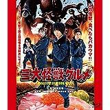 三大怪獣グルメ Blu-ray 限定豪華版