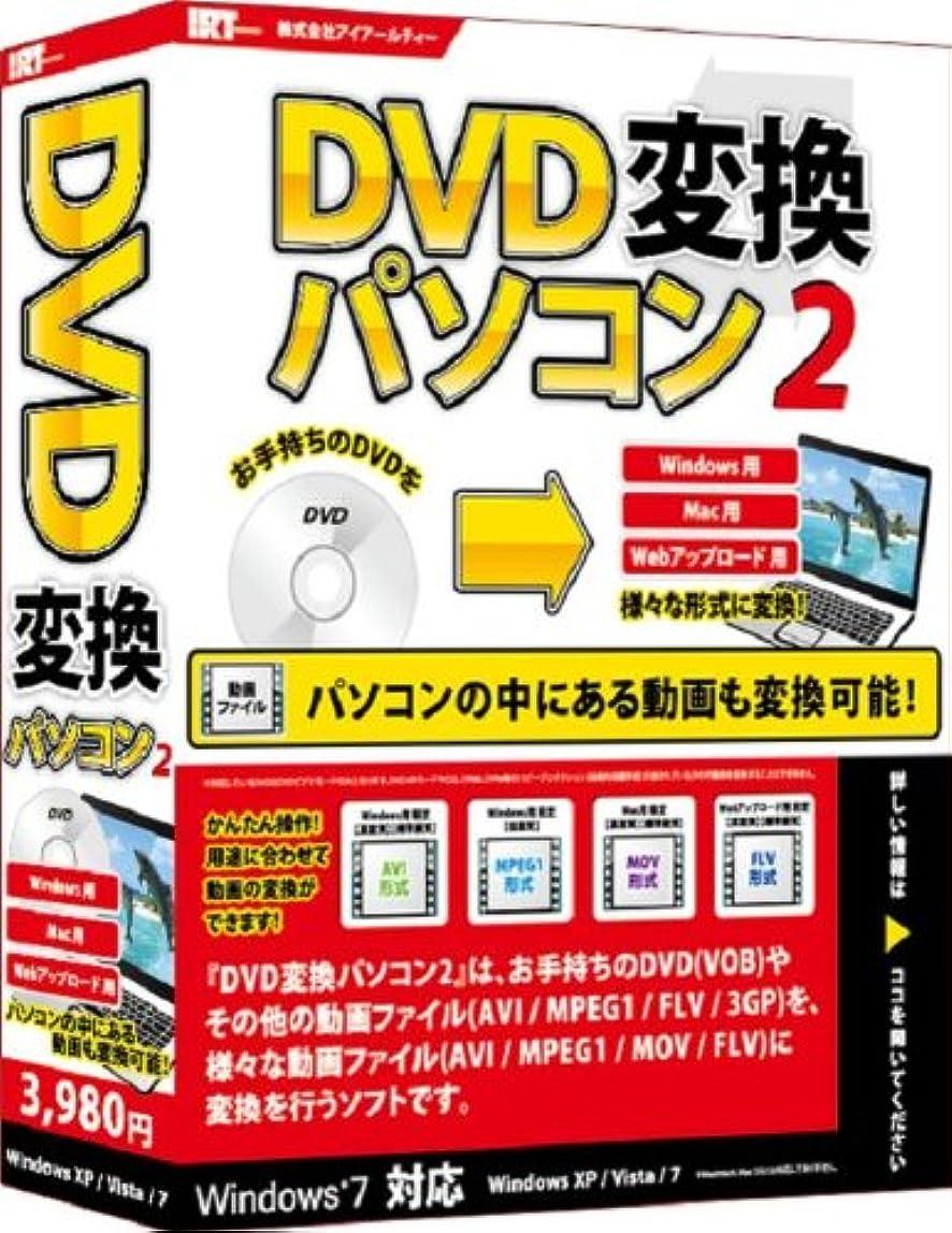 DVD変換パソコン2