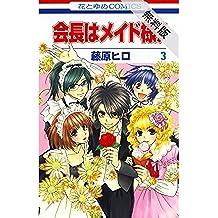 会長はメイド様!【期間限定無料版】 3 (花とゆめコミックス)