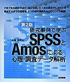 研究事例で学ぶSPSSとAmosによる心理・調査データ解析[第2版]