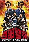 西部警察PART-I,II,III 全236話 予告集 [DVD] 画像