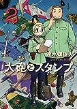大砲とスタンプ(2) (モーニングコミックス)(速水螺旋人)