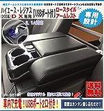 ZEROREVO トヨタ ハイエース レジアスエース DX アームレスト コンソール ロースタイル 200系 1~4型対応 車内 充電 USBポート 2口付き ブラック 低床 RV-5057AR